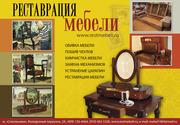 Мебель ремонт реставрация